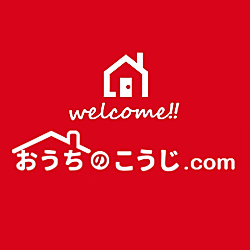 おうちのこうじ.comロゴマーク