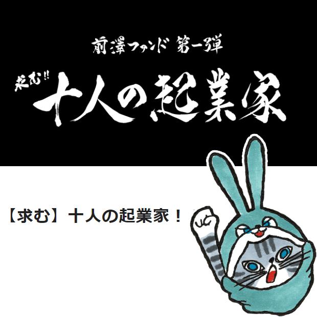 前澤ファンドに応募しました
